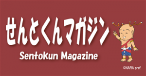 sentokunmagasma_350