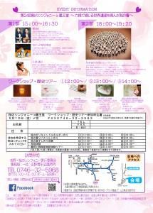 第24回桜のシンフォニーチラシ(裏)ver4-2
