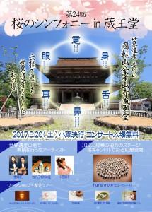 第24回桜のシンフォニーチラシ(表)ver4-2